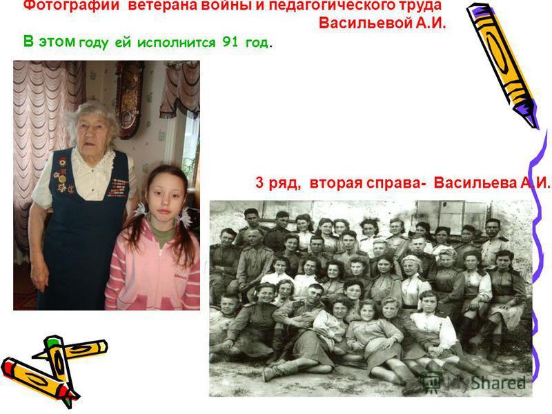 Фотографии ветерана войны и педагогического труда Васильевой А.И. В этом году ей исполнится 91 год. 3 ряд, вторая справа- Васильева А.И.
