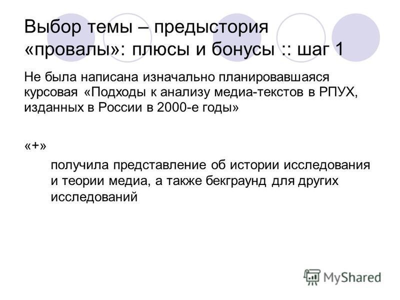 Выбор темы – предыстория «провалы»: плюсы и бонусы :: шаг 1 Не была написана изначально планировавшаяся курсовая «Подходы к анализу медиа-текстов в РПУХ, изданных в России в 2000-е годы» «+» получила представление об истории исследования и теории мед