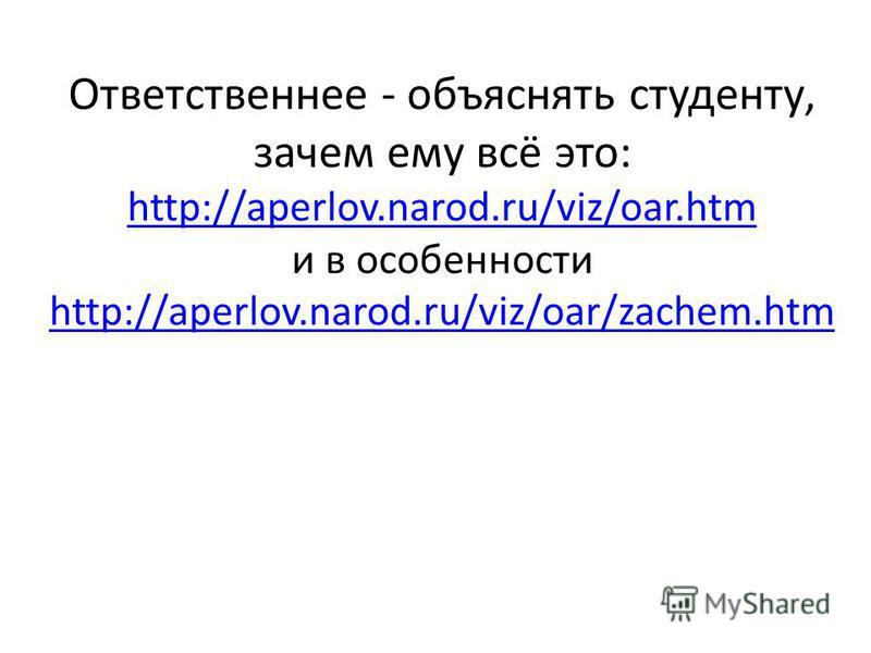 Ответственнее - объяснять студенту, зачем ему всё это: http://aperlov.narod.ru/viz/oar.htm и в особенности http://aperlov.narod.ru/viz/oar/zachem.htm http://aperlov.narod.ru/viz/oar.htm http://aperlov.narod.ru/viz/oar/zachem.htm