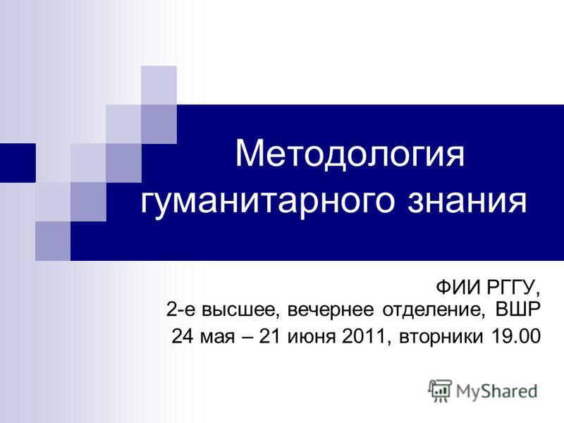 Методология гуманитарного знания ФИИ РГГУ, 2-е высшее, вечернее отделение, ВШР 24 мая – 21 июня 2011, вторники 19.00