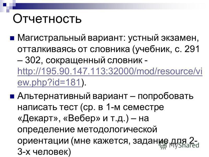 Отчетность Магистральный вариант: устный экзамен, отталкиваясь от словника (учебник, с. 291 – 302, сокращенный словник - http://195.90.147.113:32000/mod/resource/vi ew.php?id=181). http://195.90.147.113:32000/mod/resource/vi ew.php?id=181 Альтернатив