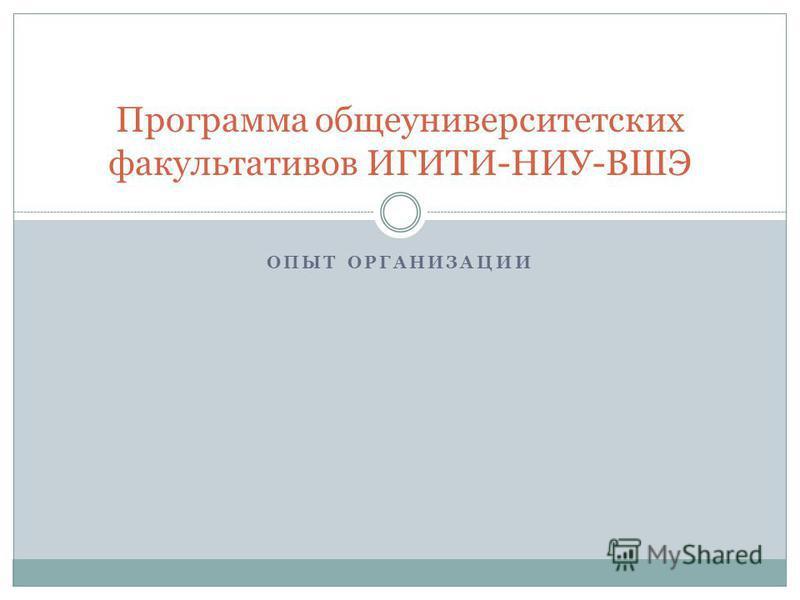 ОПЫТ ОРГАНИЗАЦИИ Программа общеуниверситетских факультативов ИГИТИ-НИУ-ВШЭ