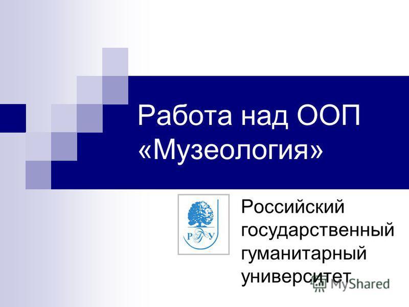 Работа над ООП «Музеология» Российский государственный гуманитарный университет