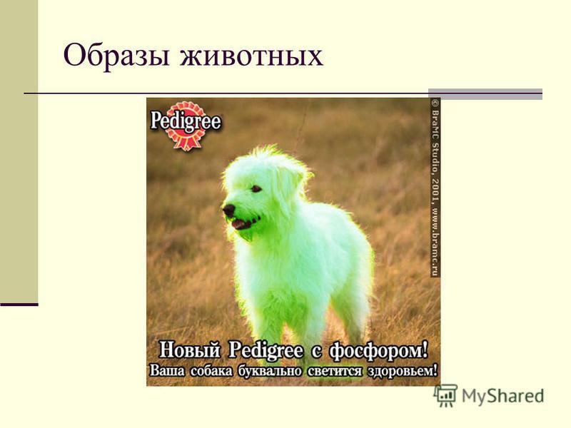 Образы животных