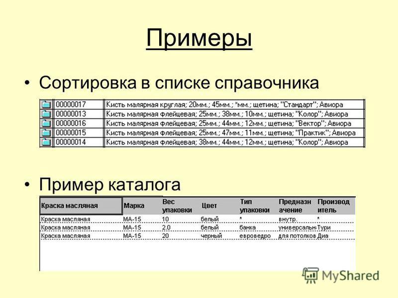 Примеры Сортировка в списке справочника Пример каталога