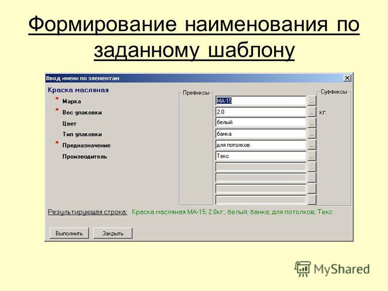 Формирование наименования по заданному шаблону