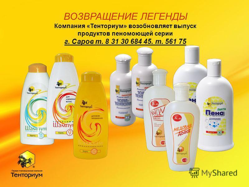 Компания «Тенториум» возобновляет выпуск продуктов пеномоющей серии г. Саров т. 8 31 30 684 45. т. 561 75 ВОЗВРАЩЕНИЕ ЛЕГЕНДЫ