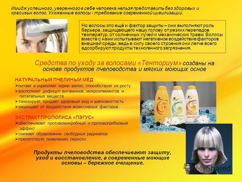 Продукты пчеловодства обеспечивают защиту, уход и восстановление, а современные моющие основы – бережное очищение. Имидж успешного, уверенного в себе человека нельзя представить без здоровых и красивых волос. Ухоженные волосы - требование современной