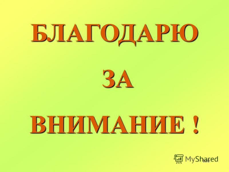 110 БЛАГОДАРЮ ЗА ЗА ВНИМАНИЕ !