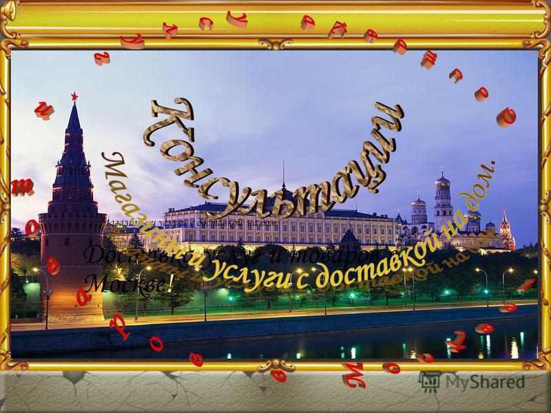 Магазины и услуги с доставкой на дом. Доставка услуг и товаров в Москве!