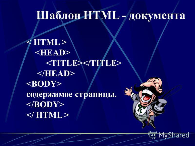 содержимое страницы. Шаблон HTML - документа