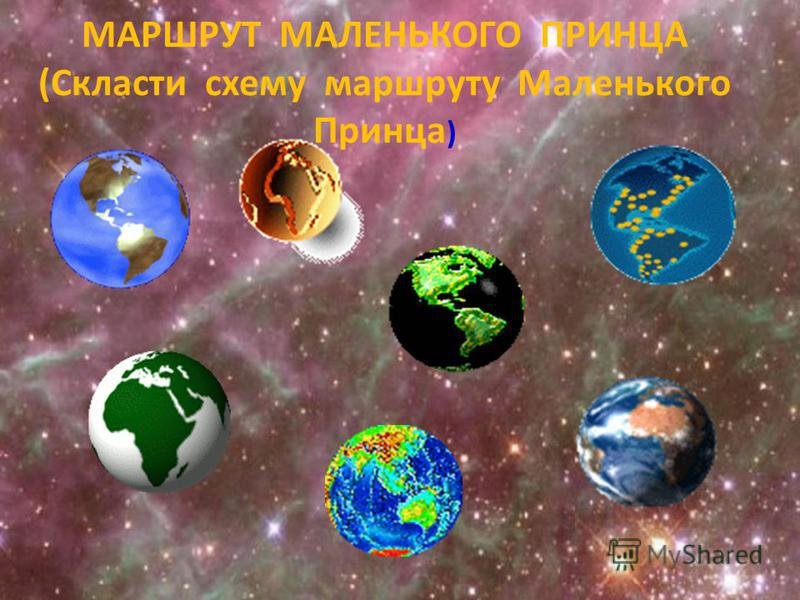 МАРШРУТ МАЛЕНЬКОГО ПРИНЦА (Скласти схему маршруту Маленького Принца )