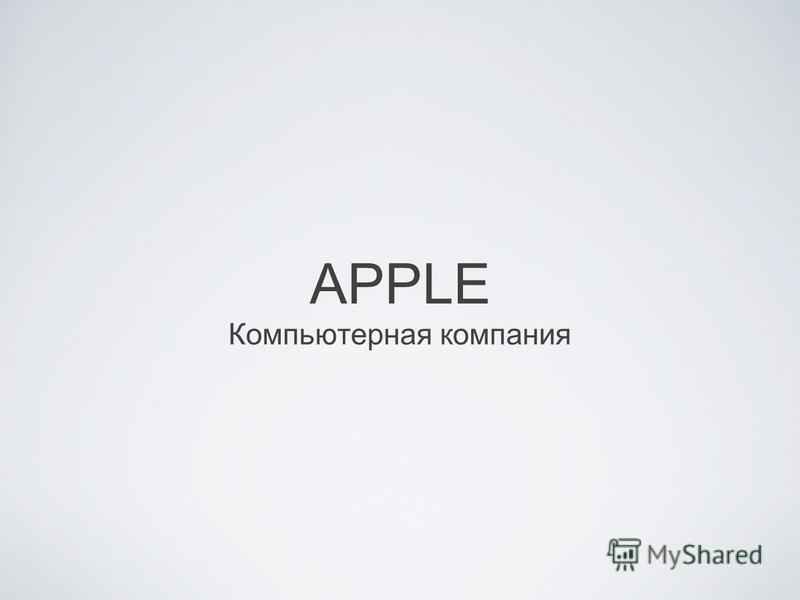 APPLE Компьютерная компания