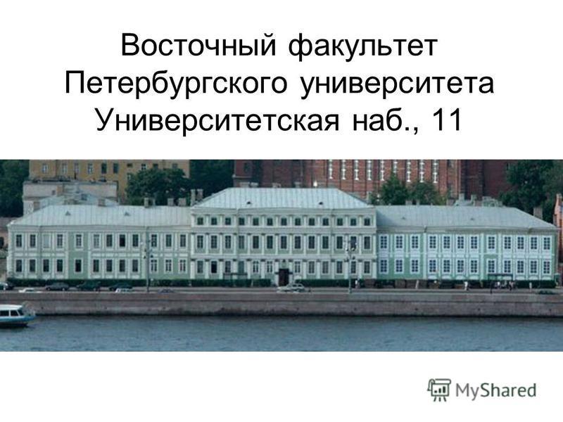 Восточный факультет Петербургского университета Университетская наб., 11