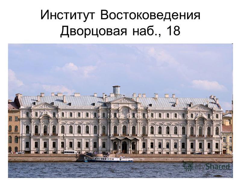 Институт Востоковедения Дворцовая наб., 18