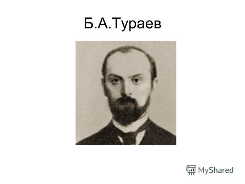 Б.А.Тураев