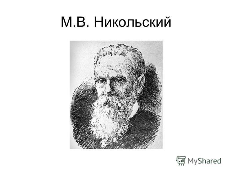М.В. Никольский