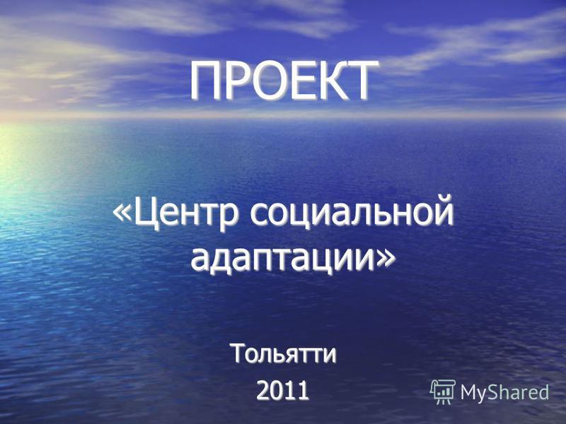 ПРОЕКТ «Центр социальной адаптации» Тольятти 2011