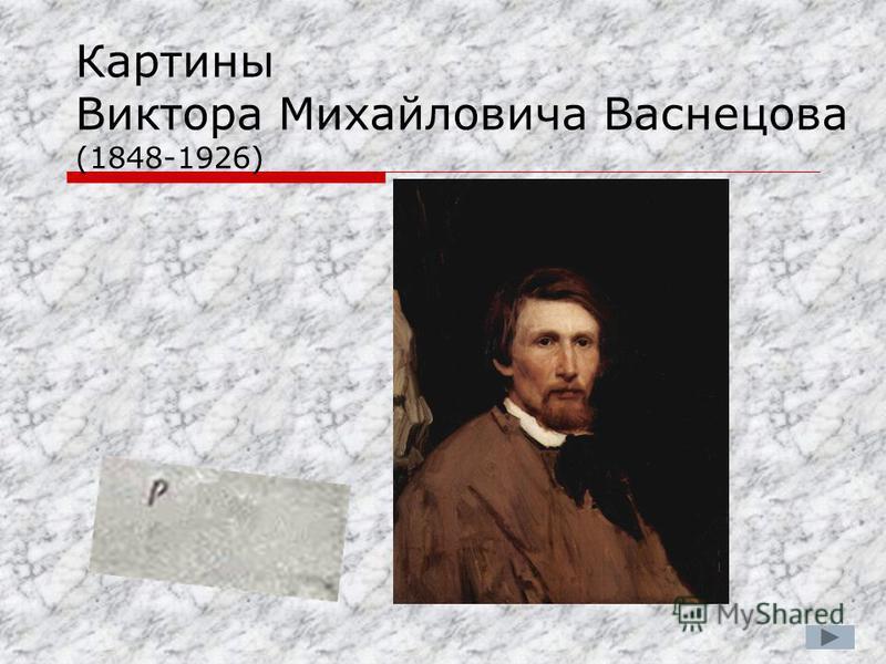 Картины Виктора Михайловича Васнецова (1848-1926)