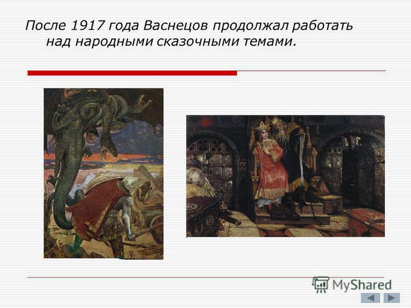 После 1917 года Васнецов продолжал работать над народными сказочными темами.