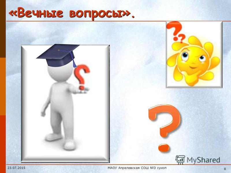 23.07.2015МАОУ Апрелевская СОШ 3 суиоп 8 «Вечные вопросы».