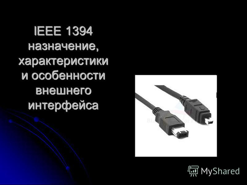 IEEE 1394 назначение, характеристики и особенности внешнего интерфейса