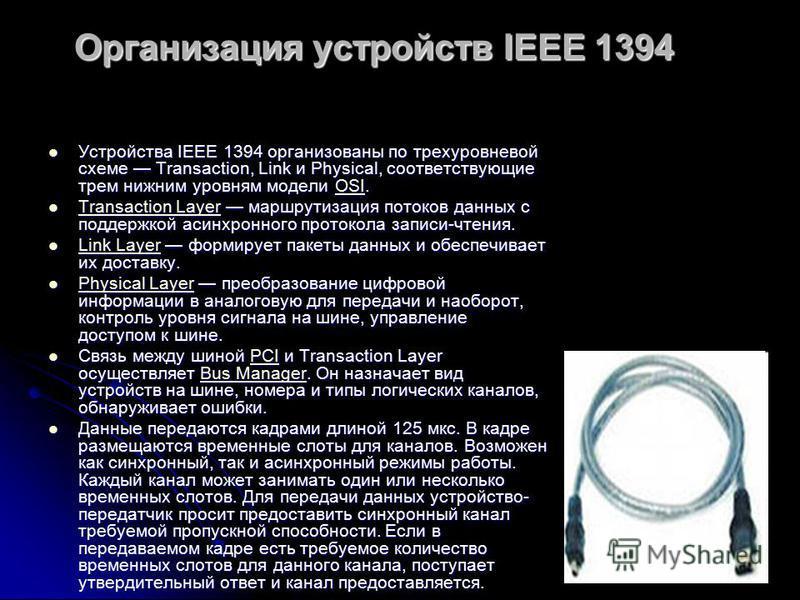 Организация устройств IEEE 1394 Устройства IEEE 1394 организованы по трехуровневой схеме Transaction, Link и Physical, соответствующие трем нижним уровням модели OSI. Устройства IEEE 1394 организованы по трехуровневой схеме Transaction, Link и Physic