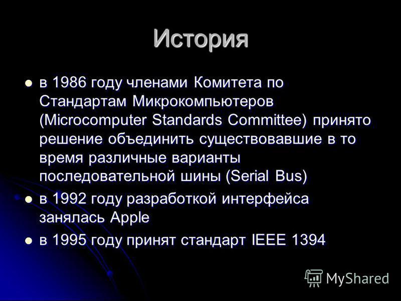 История в 1986 году членами Комитета по Стандартам Микрокомпьютеров (Microcomputer Standards Committee) принято решение объединить существовавшие в то время различные варианты последовательной шины (Serial Bus) в 1986 году членами Комитета по Стандар