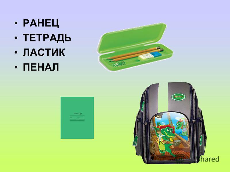 РАНЕЦ ТЕТРАДЬ ЛАСТИК ПЕНАЛ