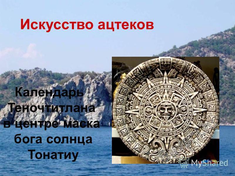 Искусство ацтеков Календарь Теночтитлана в центре маска бога солнца Тонатиу