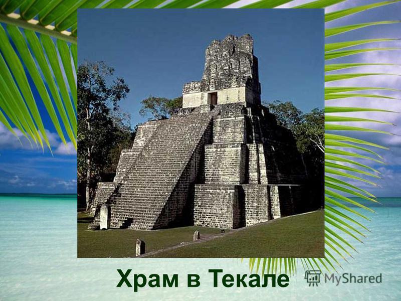 Храм в Текале