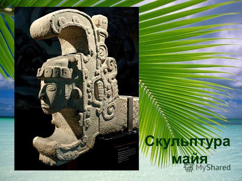 Скульптура майя