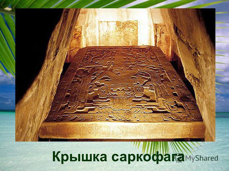 Крышка саркофага