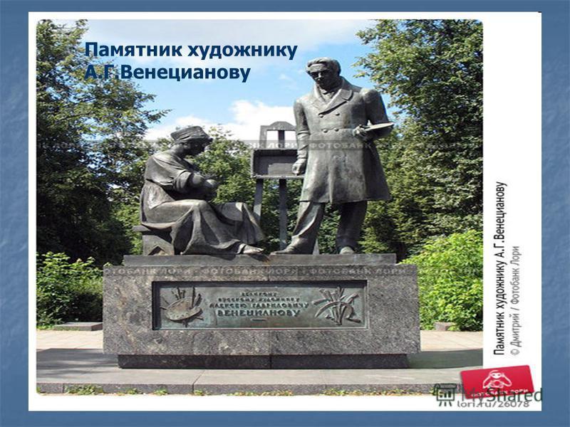 Памятник художнику А.Г.Венецианову