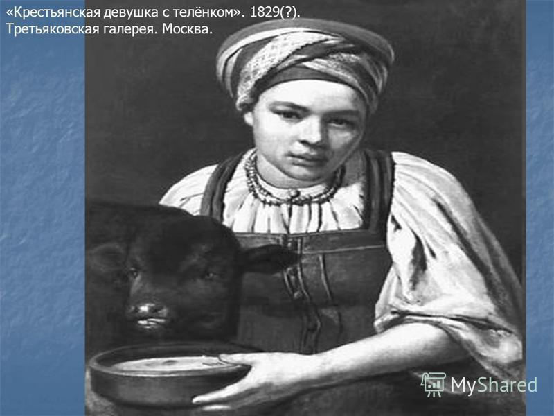 «Крестьянская девушка с телёнком». 1829(?). Третьяковская галерея. Москва.