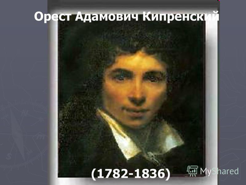Орест Адамович Кипренский (1782-1836)