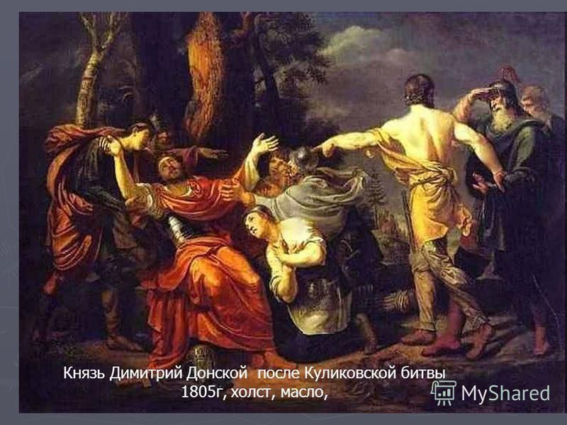 Князь Димитрий Донской после Куликовской битвы 1805 г, холст, масло,