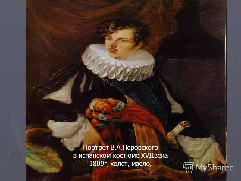 Портрет В.А.Перовского в испанском костюме XVIIвека 1809 г, холст, масло,