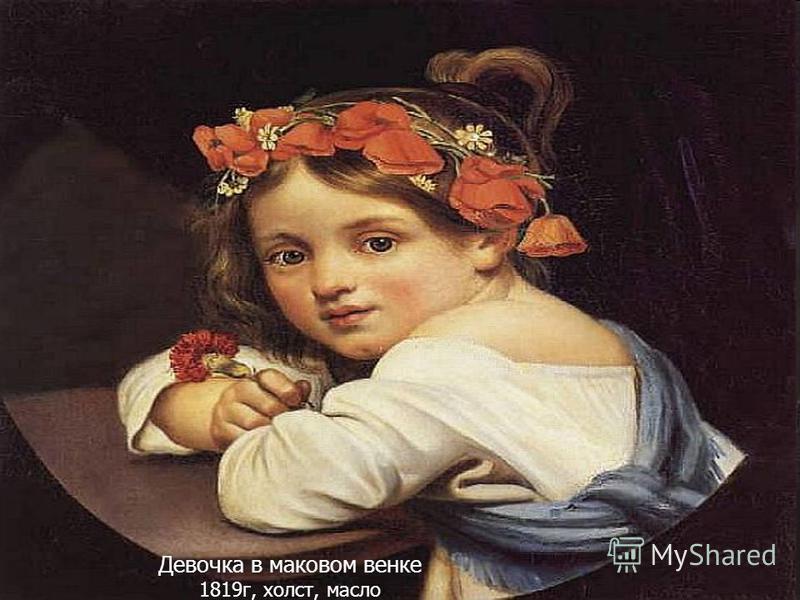 Девочка в маковом венке 1819 г, холст, масло