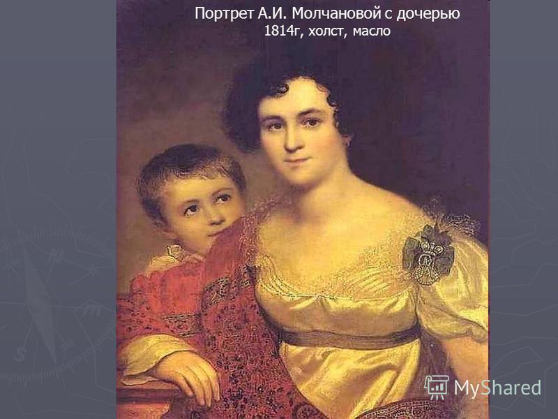 Портрет А.И. Молчановой с дочерью 1814 г, холст, масло