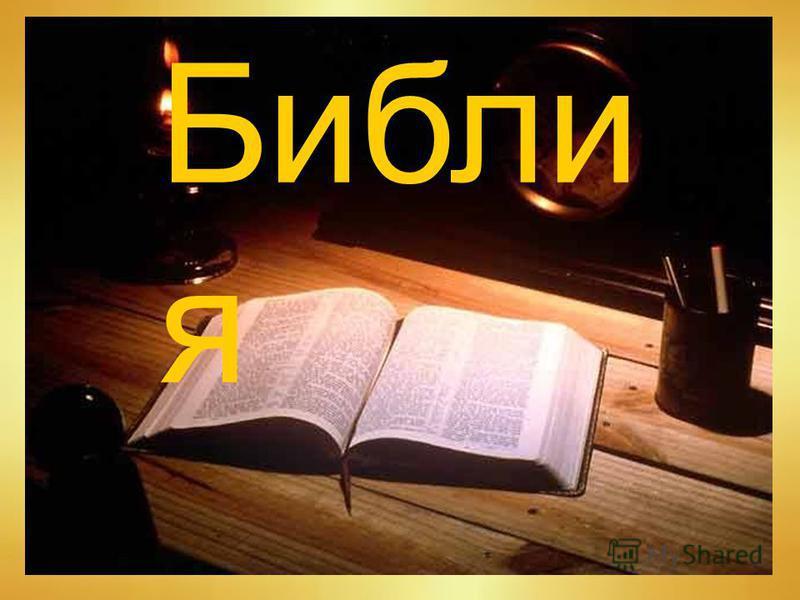 Библи я