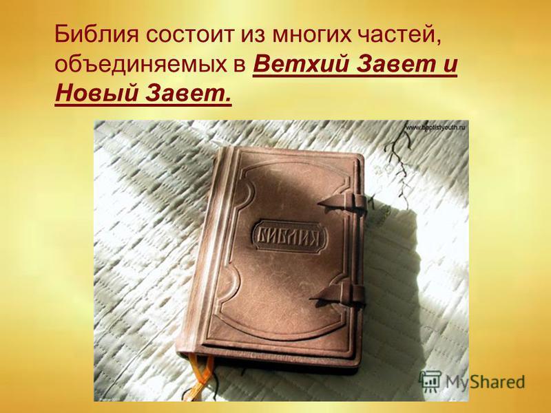 Биюлия состоит из многих частей, объединяемых в Ветхий Завет и Новый Завет.