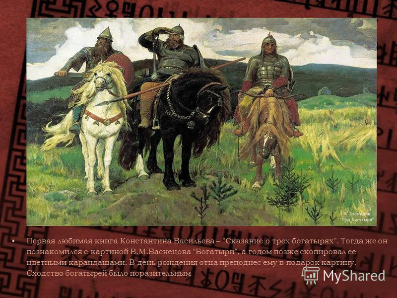 Первая любимая книга Константина Васильева –