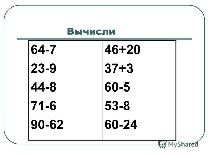 Вычисли 64-7 23-9 44-8 71-6 90-62 46+20 37+3 60-5 53-8 60-24