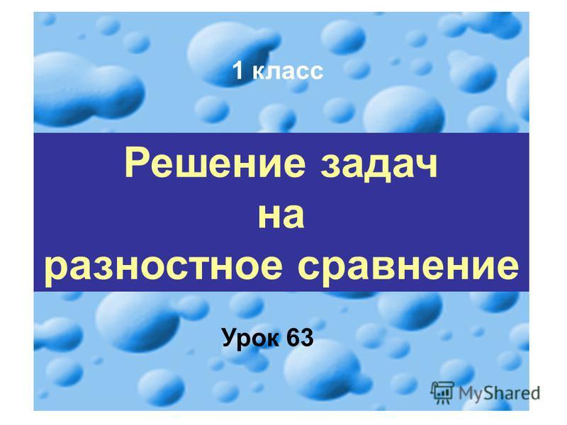 Решение задач на разностное сравнение 1 класс Урок 63