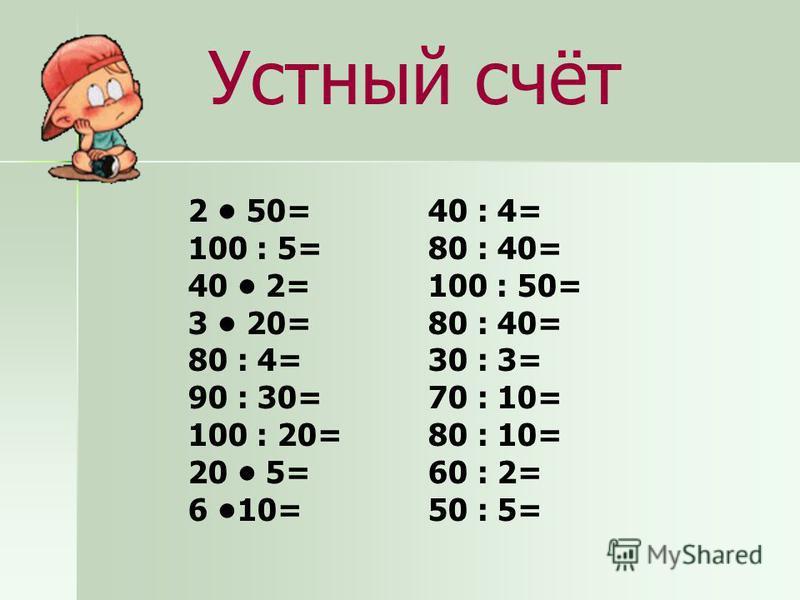 Скачать презентацию по математике 3 класс устный счет