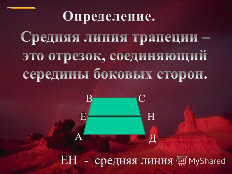 А ВС Д ЕН ЕН - средняя линия