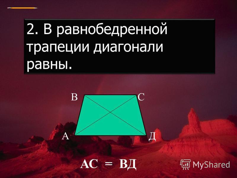 2. В равнобедренной трапеции диагонали равны. А ВС Д АС = ВД