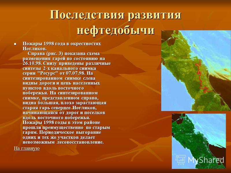 Последствия развития нефтедобычи Пожары 1998 года в окрестностях Ногликов. Справа (рис. 3) показана схема размещения гарей по состоянию на 26.10.98. Снизу приведены различные синтезы 2-х канального снимка серии