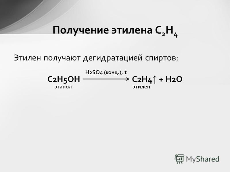 Этилен получают дегидратацией спиртов: C2H5OH C2H4 + H2O Получение этилена С 2 Н 4 этанол этилен H2SO4 (конц.), t